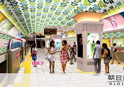 御堂筋線などの15駅、「個性的なデザイン」に大改装へ:朝日新聞デジタル