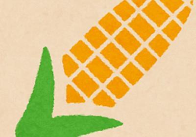 輸入トウモロコシの件、農林水産省に問い合わせたよ🌽🐮 - Togetter