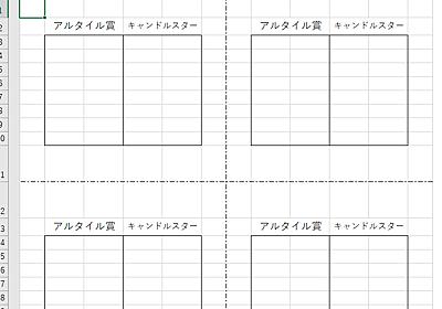 Googleフォームを使った簡易電子投票システム - Tetsu=TaLowの雑記(はてブロ版)
