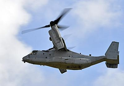 オスプレイ:3機が緊急着陸 奄美空港と嘉手納基地に - 毎日新聞