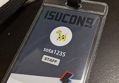 ISUCON9予選でフロントエンド周りの実装を担当した話 - はらへり日記