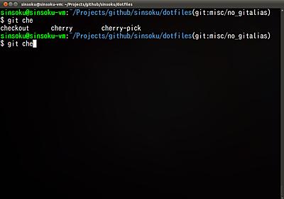 あまり知られていないGitのTips - アジャイルSEを目指すブログ