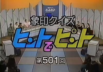 懐かしの昭和のテレビ番組ー象印クイズヒントでピント - 昭和考古学とブログエッセイの旅