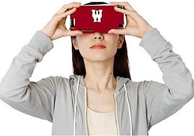 中央図書館開館25周年、源氏物語絵巻が仮想空間に浮かび上がる?立体視映像(3D)・バーチャルリアリティ技術を用い、文化財の新たな表現手法の開発