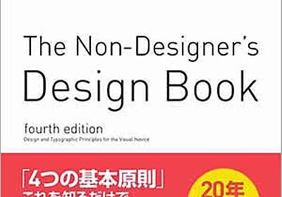 ノンデザイナーズ・デザインブック [第4版] | マイナビブックス