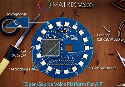 Raspberry Piで音声認識しよう——音声認識プラットフォーム「MATRIX Voice」 | fabcross