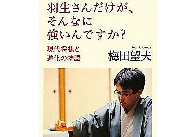 シリコンバレーから将棋から観る - ゴキ研