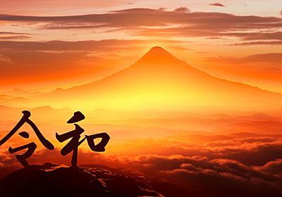 中国人が日本の新元号に異常なまでの関心を持つ理由 | DOL特別レポート | ダイヤモンド・オンライン