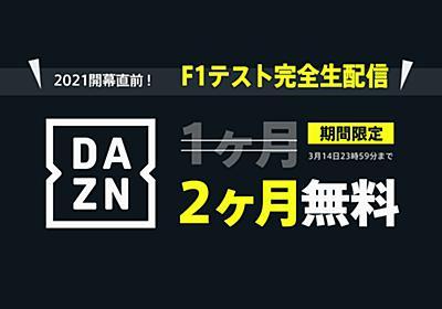 DAZN、ファン積年のF1テストを生放送!限定「2ヶ月無料」キャンペーンも同時開催   F1ニュース速報/解説【Formula1-Data】