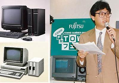FM TOWNSの初速は順調もライバルX68000のイベント偵察で辿り着いたひとつの答えとは?:PC広報風雲伝(第2回) - Engadget 日本版