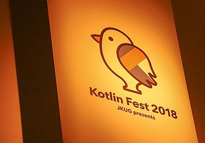 Kotlin Fest 2018 大盛況のうち幕を下ろしました! #kotlinfest #jkug - 算譜王におれはなる!!!!