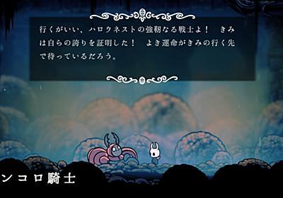 ゲーム日本語化の「フォント選び」について翻訳者たちが語る。『Hollow Knight』は古風に、『Blasphemous』は荘厳に   AUTOMATON