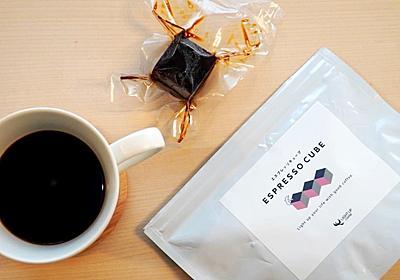 お湯を注ぐだけで本格コーヒーが飲める「エスプレッソキューブ」を試してみた | ライフハッカー[日本版]