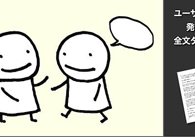 インタビュー本番① オープニング(インタビュー全文の無料ダウンロードあり) | Think IT(シンクイット)
