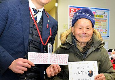 100円貯金、5千回達成 93歳の目的「金じゃない」:朝日新聞デジタル