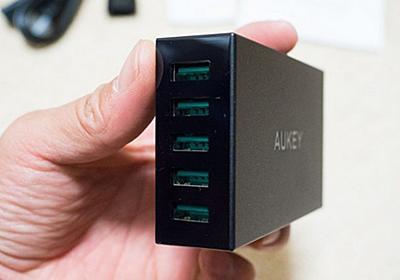 【旅行に最適】コスパ高いAUKEYの5ポートUSB充電器!これ1つあれば旅行も普段も安心だぞ!   むねさだブログ