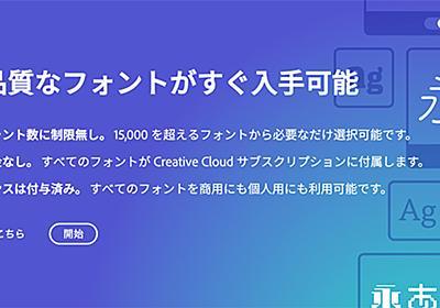 Webフォントとして日本語も使える!Adobe Fontsの使い方   Webクリエイターボックス