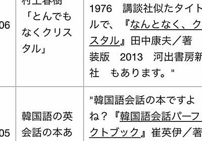 「とんでもなくクリスタル」「おい桐島、お前部活やめるのか?」福井県立図書館の「覚え違いタイトル集」が面白い - Togetter