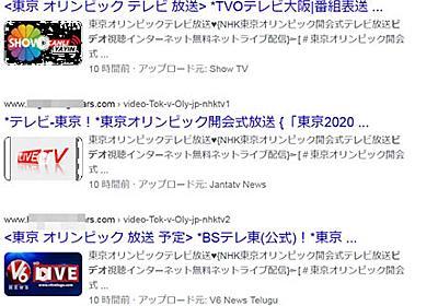 開会式は「NHK+」のみ 偽サイトに注意 スマホやPCで東京五輪を見る方法 - ITmedia NEWS