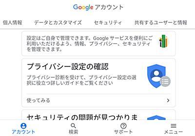 「Googleアカウント」、プライバシー重視のアップデート まずはAndroidから - ITmedia NEWS