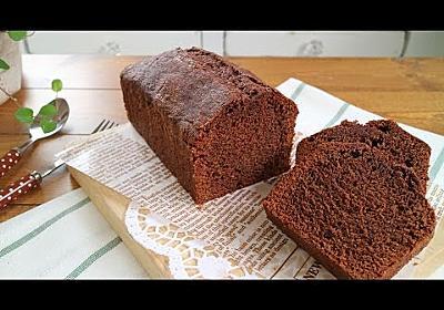 rich chocolate pound cake !濃厚でほろっと崩れるチョコレートパウンドケーキ