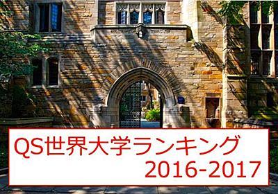 QS世界大学ランキング2016-2017による、世界大学TOP100・アジア大学TOP20・国内大学TOP15 | HOTNEWS