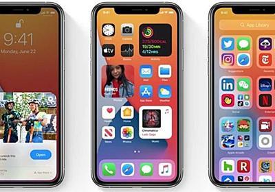 iOS14の衝撃。モバイルマーケターはこの激変を今すぐキャッチアップせよ。|Akira Morishita / 森下 明|note