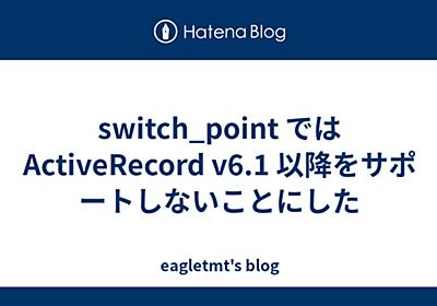 switch_point では ActiveRecord v6.1 以降をサポートしないことにした - eagletmt's blog