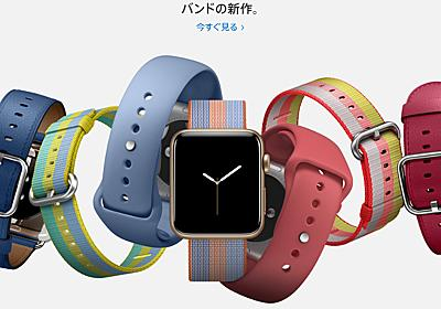 「Apple Watch」に「Nikeスポーツ」や縞ウーブンなどの新バンド追加 - ITmedia NEWS