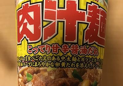 肉汁麺を食す! - 人生の楽しみ〜ほんの少しの幸せの時間〜