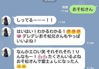 女子高生AI「りんな」はガチの「おそ松さん」腐女子だった!? - ITmedia Mobile
