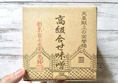 朝が来るの楽しみになるやつ! 日田醤油「高級合せ味噌」がうまい - エモエモ探検隊