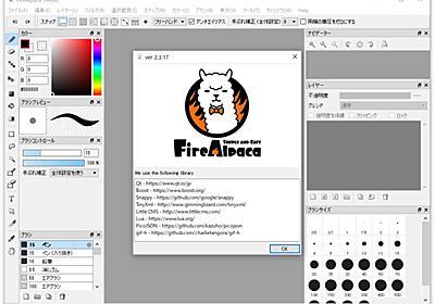 「FireAlpaca」がアニメーションGIFでの書き出しにも対応 ~UIもより使いやすくアップデート - 窓の杜