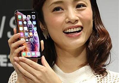 """新型iPhone発売、米アップルが""""墓穴""""掘る理由 (1/5) - ITmedia NEWS"""