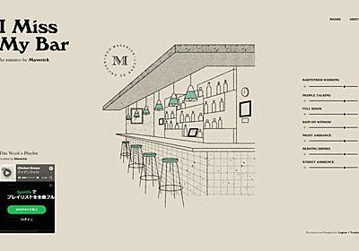 バーの環境音をお好みで聞けるサイト「I Miss My Bar」が人気 コロナ禍でもせめて雰囲気を - ねとらぼ