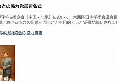 中国の研究者招致「千人計画」当事者の思い 「学術会議が協力」情報拡散の背景は - 毎日新聞