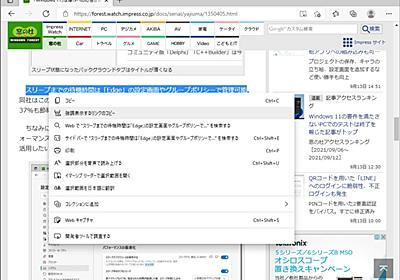 「Microsoft Edge」にいつの間にか追加された[強調表示するリンクのコピー]コマンドって? - やじうまの杜 - 窓の杜