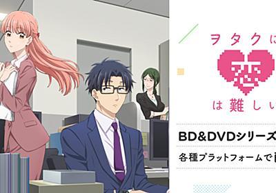 TVアニメ「ヲタクに恋は難しい」公式サイト
