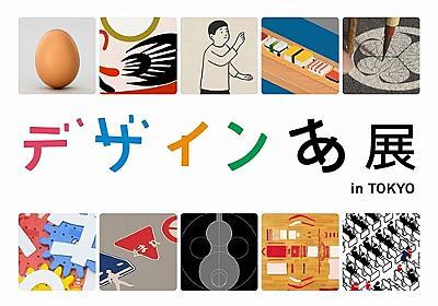 「デザインあ展」(2018/東京展)は体験型展示が抜群の面白さ!大人でも夢中になれる楽しいコンテンツ満載でした!【展覧会感想・レビュー】 - あいむあらいぶ