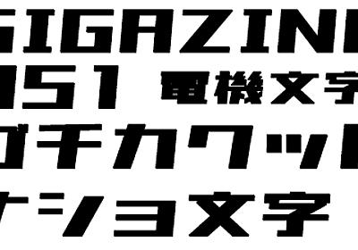 無料で商用利用も可能な「ナショ文字」風フォント「851ゴチカクット」 - GIGAZINE