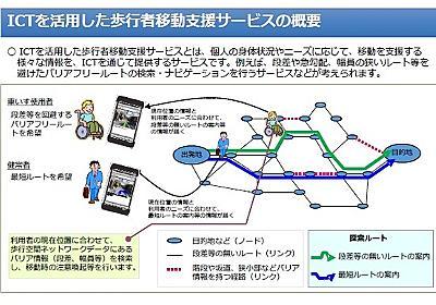 オープンデータを活用した歩行者移動支援サービスを実施へ…実証する自治体などを公募   レスポンス(Response.jp)