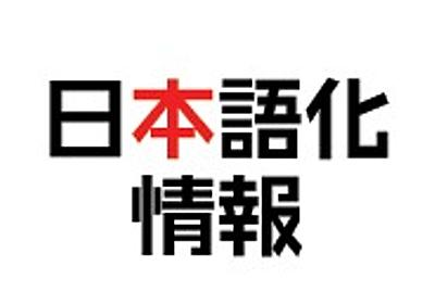 Steam Curator: 日本語化情報