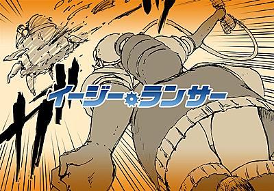 【創作漫画】イージーランサー#005 - らいちのヒミツ基地