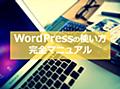 WordPressの使い方(初心者向け完全マニュアル)   WordPress   ブログ部