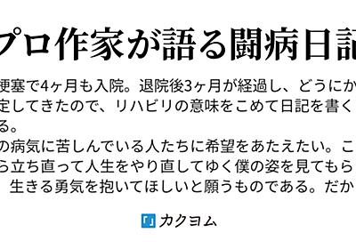 新井素子さんと僕 - 山本弘のリハビリ日記(山本弘) - カクヨム