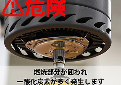 ガスこんろと吸熱フィン付き鍋の同時使用は危険。イワタニ・プリムスが注意喚起 - 家電 Watch