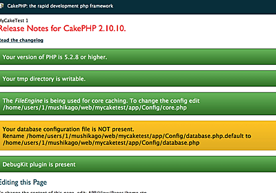 PHP5.6 + CakePHP 2.x のセットアップ     MUSHIKAGO APPS MEMO