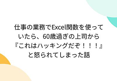 [B! Togetter] 仕事の業務でExcel関数を使っていたら、60歳過ぎの上司から『これはハッキングだぞ!!!』と怒られてしまった話 - Togetter