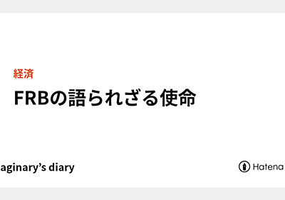 FRBの語られざる使命 - himaginary's diary