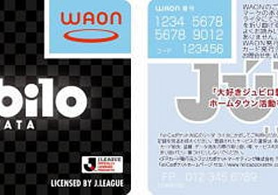 電子マネーを使うだけでジュビロ磐田が強くなる、「大好きジュビロ磐田WAON」の発行開始へ!サポーターならWAONを使おう。 - クレジットカードの読みもの